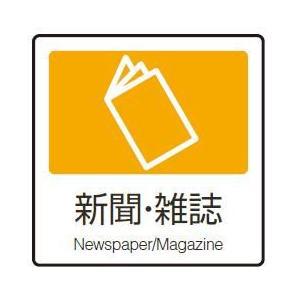 [ネコポス対応] ごみ箱 分別表示シール ラミネート加工 分別ラベルA(1枚) A-09 新聞・雑誌 (テラモト)[DS-247-009-6]|kyoeinet
