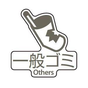 [ネコポス対応]【ごみ箱 分別表示シール】【透明ラミネート】分別ラベルD(1枚) D-08 一般ゴミ (テラモト)[DS-247-308-0]|kyoeinet