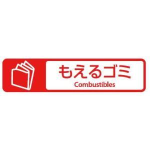 [ネコポス対応]【ごみ箱 分別表示シール】【ラミネート加工】分別ラベルE(1枚) E-10 もえるゴミ (テラモト)[DS-247-410-2]|kyoeinet