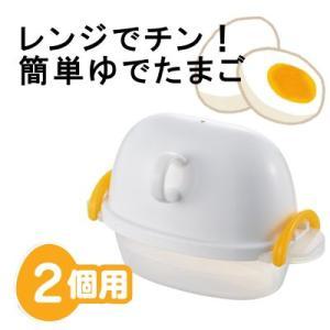 電子レンジ調理器・ゆで卵1〜2個 ezegg レンジでゆでたまご2個用 ホワイト EZ-1470 (曙産業)(EBM外)|kyoeinet