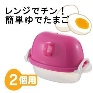 電子レンジ調理器・ゆで卵1〜2個 ezegg レンジでゆでたまご2個用 ピンク EZ-1472 (曙産業)(EBM外)|kyoeinet