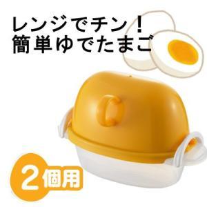 電子レンジ調理器・ゆで卵1〜2個 ezegg レンジでゆでたまご2個用 オレンジ EZ-1473 (曙産業)(EBM外)|kyoeinet
