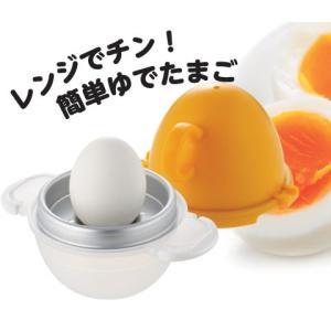 電子レンジ調理器・ゆで卵1個 ezegg レンジでゆでたまご1個用 オレンジ EZ-283 (曙産業)(EBM外)|kyoeinet