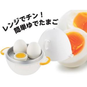 電子レンジ調理器・ゆで卵1〜3個 ezegg レンジでゆでたまご3個用 ホワイト EZ-284 (曙産業)(EBM外)|kyoeinet