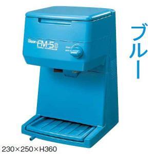 送料無料 かき氷機 スワン 電動式 キューブアイスシェーバー FM-5S ブルー(7-0888-0601)|kyoeinet