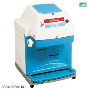 送料無料 かき氷機 スワン 電動式 キューブアイスシェーバー FM-500 ブルー(7-0888-0401)|kyoeinet