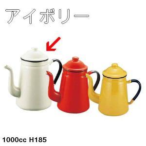 コーヒーポット 電磁調理器対応! ホーロー コーヒーポット ♯11 1,000cc アイボリー(7-0854-1601)|kyoeinet