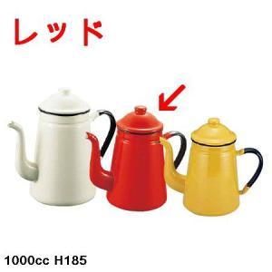 コーヒーポット 電磁調理器対応! ホーロー コーヒーポット ♯11 1,000cc レッド(7-0854-1602)|kyoeinet
