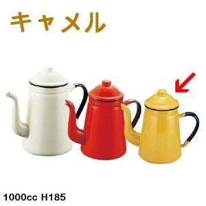 コーヒーポット 電磁調理器対応! ホーロー コーヒーポット ♯11 1,000cc キャメル(7-0854-1603)|kyoeinet