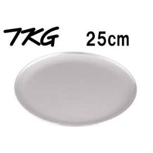 ピザ用品・ピザ皿 TKG アルミ ピザパン 25cm (7-0897-0103) kyoeinet