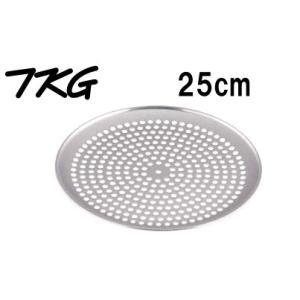 ピザ用品・ピザ皿 TKG アルミ 穴明ピザパン 25cm (7-0897-0203) kyoeinet