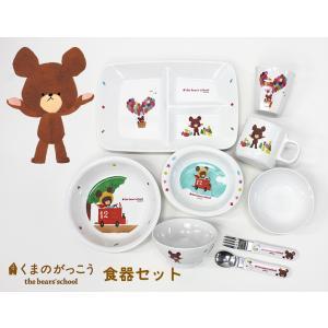 くまのがっこう(ジャッキー)子供用 食器セット 割れないメラミン製(プラスチック樹脂)|kyoeinet