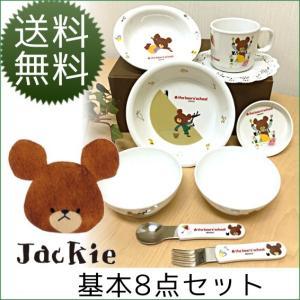 くまのがっこう 子供用 食器セット 割れないメラミン製(プラスチック樹脂)絵本「ジャッキーのたからもの」シリーズ|kyoeinet