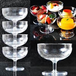 プラスチック製 デザートカップ アイスカップ 業務用足付きグラス 積み重ね スタッキングできるデザートグラス 240cc 関東プラスチック工業[TX-1]|kyoeinet