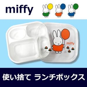 ミッフィー 使い捨て弁当容器 仕切り付き 5個セット入り miffy 子供用使い捨て弁当容器 YF-6|kyoeinet