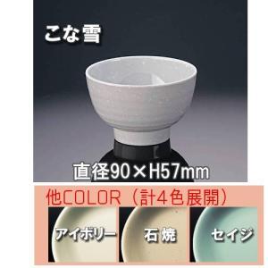 メラミン ベーシック 渦巻湯呑 全4色 (90×57mm・180cc) マンネン/萬年[621] 業務用プラスチック製無地食器|kyoeinet