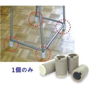 【学校の机・椅子用キャップ】【床材保護・騒音対策】【取り付け簡単】脚キャップ 1個 (テラモト)[OT-690-010-6]|kyoeinet