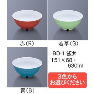 ※受注生産品※ポリプロピレン製 カラー食器 飯丼  全3色 (151×68mm・630cc) 三信化工[BD-1] 業務用・無地/プラスチック製|kyoeinet