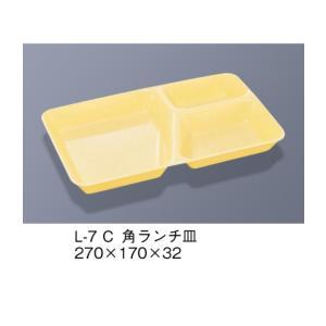 ポリプロピレン食器 角ランチ皿  クリーム (270×170×32mm) 三信化工[L-7-C] 業務用・無地/プラスチック製 学校給食・保育園・食堂向け|kyoeinet