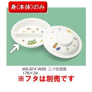 メラミン子供用食器 サラダっこ 二ツ仕切皿 身  (176×34mm) 三信化工[MS-874WSS] 業務用 プラスチック製 保育園・幼稚園向け|kyoeinet