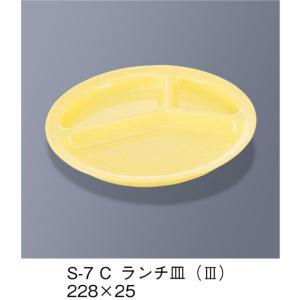 ポリプロピレン食器 ランチ皿(III)  クリーム (228×25mm) 三信化工[S-7-C] 業務用・無地/プラスチック製 学校給食・保育園・食堂向け|kyoeinet