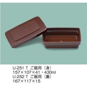 PES ランチボックス ご飯用 (蓋・身セット) 溜 (167×117×46mm・430cc) 三信化工[U-252-251T] 業務用プラスチック製弁当箱 学校給食・高齢者施設などに|kyoeinet