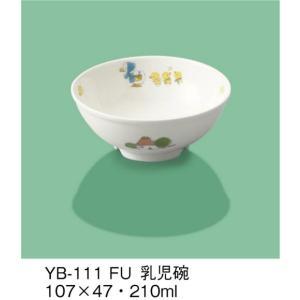 強化磁器製子供用食器 ふしぎらんど(パワーセラ) 乳児碗 (107×47mm・210cc) 三信化工[YB-111FU] 業務用 保育園・幼稚園向け|kyoeinet