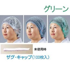 キャップ 帽子 厨房用 作業用 ザグ・キャップ(100枚入り)緑(6-1335-0303)|kyoeinet