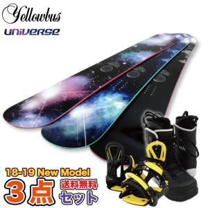 スノーボード スノボ 3点セット 板 メンズ レディース 2018年新作 YELLOWBUS UNIVERSEユニバース ブーツ ビンディング付き