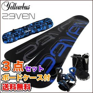 スノーボード スノボ 3点セット 板 メンズ 2016年セール品 YELLOWBUS SEVENセブン A-TOPブーツ ビンディング ケース付き kyoeisports2