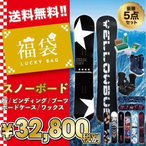 【福袋】スノーボード 3点セットにボードケース、パスケースが付いた豪華5点セット メンズ レディース