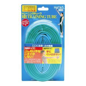 ハタ(HATAS)RBトレーニングチューブスーパーソフトタイプ(20r2200s)|kyoeisports2