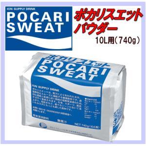 ポカリスウェット(大塚製薬) ポカリスエットパウダー10L用(1袋)【スポーツ飲料】【粉末】|kyoeisports2
