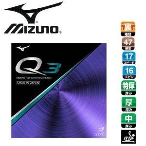 ミズノ 卓球ラバー Q3 テンション系 裏ソフト 83JRT893|kyoeisports2