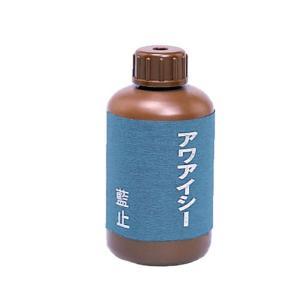 ヒロヤ 藍止液 アワアイシー 250ml【稽古衣・袴用】 M-ET|kyoeisports2