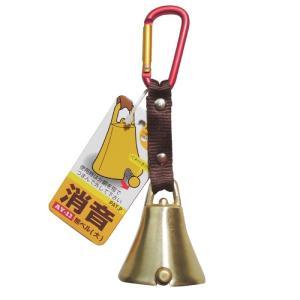 熊よけ鈴 真鍮鋳物製 消音 熊ベル大 山歩き用 ハイキング 登山 山菜採り AY-13|kyoeisports2