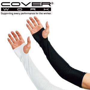 COVERWORK カヴァーワーク FT-585 冷感アーム指出しロング クール腕用カバー メッシュ素材 COOLSERIES クールシリーズ【ワーク】|kyoeisports2