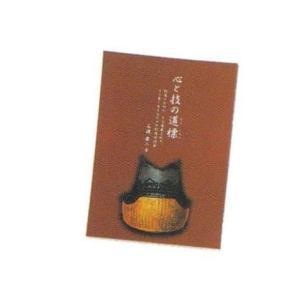ヒロヤ 剣道 本 書籍 心と技の道標 HON-3|kyoeisports2