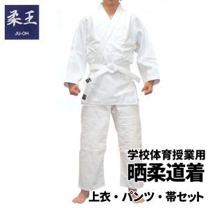 激安!!柔道衣【学販正課用背継 晒】白帯付 ジュニアサイズあり|kyoeisports2