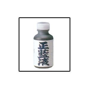 剣道 防具用 染液 正藍液|kyoeisports2