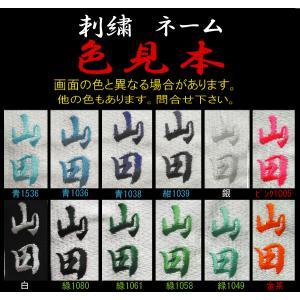 刺繍ネーム|kyoeisports2
