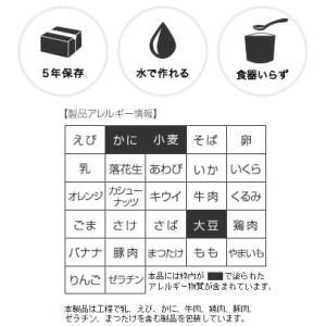 尾西食品 アルファ米 山菜おこわ1食分 メーカー製造より賞味期限5年 非常食 防災|kyoeisports2|02