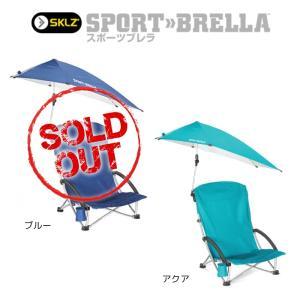 SKLZ(スキルズ) SPORT BRELLA(スポーツブレラ) ビーチチェア チェア 海 プール アウトドア|kyoeisports2