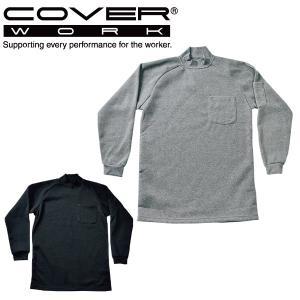 COVERWORK カヴァーワーク 静電起毛ハイネック TMF-450 Tシャツ 起毛 【ワーク】 【作業服】【防寒グッズ】【トップス】|kyoeisports2