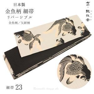 (京艶哉香 金魚柄細帯23)日本製 半幅帯  リバーシブル ...
