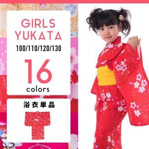 (浴衣単品 女の子)単品 紅梅 gp 紅梅浴衣 浴衣 子供 キッズ 100 110 120 130 16colors(ns42)(zr)