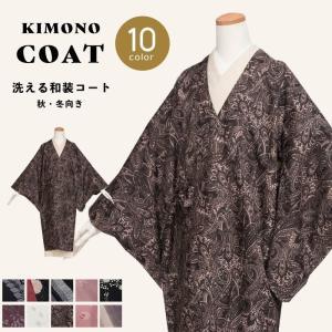 《和装コート》  ・秋冬に重宝する和装コートです。  カジュアルな羽織に対してもう少しかしこまった形...