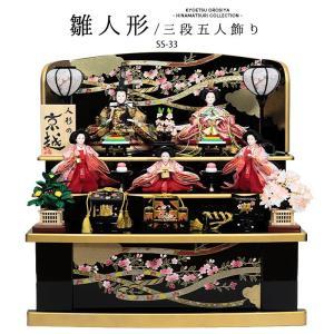 (雛人形 SS-33) 雛人形 ひな人形 おひなさま ひな祭り  雛 収納 三段飾り 三段五人 五人...