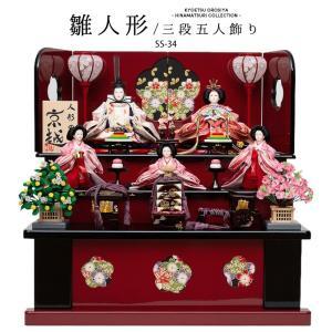 (雛人形 SS-34) 雛人形 ひな人形 おひなさま ひな祭り  雛 収納 三段飾り 三段五人 五人...