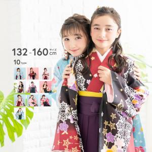 (袴4点セット 華やか B1 ジュニア) 袴セット 卒業式 小学生 袴 セット ジュニア 女の子 1...
